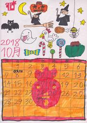 2018干支カレンダー