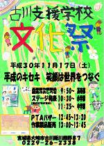 平成30年度古川支援学校文化祭