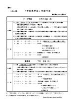 令和元年度 学校見学会・研修会等のお知らせ